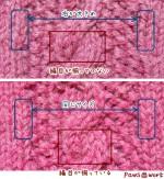 ケーブル編みの比較。上は普通に編んだケーブル編み、下は締まった裏編で編んだケーブル編み。締まった裏編で編んだほうが編目が揃っている。