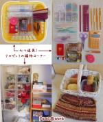編み物道具