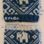 編み込み靴下:スワッチ
