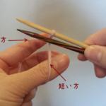輪にした糸をメインの編み針に通します。