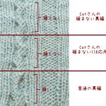緩まない裏編み比較-裏側