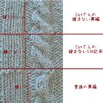 緩まない裏編み比較-表側