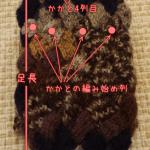 バスケット編みの靴下:かかと